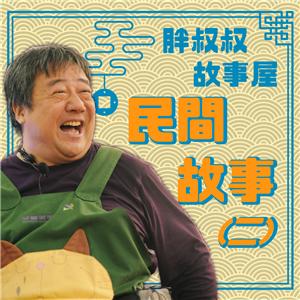 胖叔叔:胖叔叔故事屋-民間故事(二)