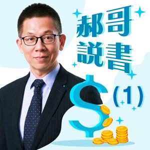 郝旭烈:郝哥說書-解讀50部必讀的投資經典(一)