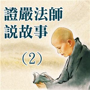 證嚴法師說故事 (2)