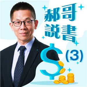 郝哥說書-解讀50部必讀的投資經典(三)