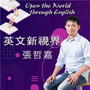 英文新視界
