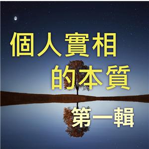許添盛:個人實相的本質 第1輯
