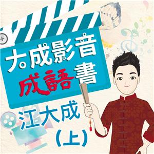 大成影音成語書(上)