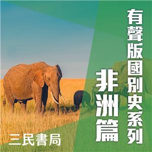有聲版國別史系列-非洲篇