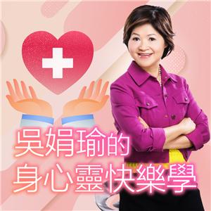 吳娟瑜的身心靈快樂學