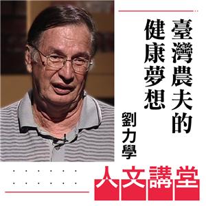 臺灣農夫的健康夢想