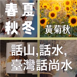 春夏秋冬-話山,話水,臺灣話尚水
