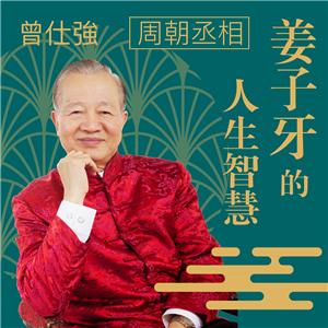 周朝丞相─姜子牙的人生智慧