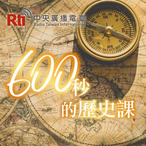 600秒的歷史課