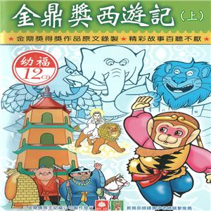 金鼎獎西遊記(上)