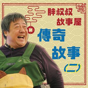 胖叔叔故事屋-傳奇故事(二)