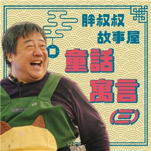 胖叔叔故事屋-童話寓言(三)