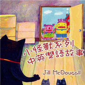 小怪獸系列 中英雙語故事